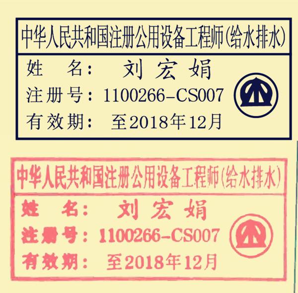 一级注册结构工程师执业印章样式