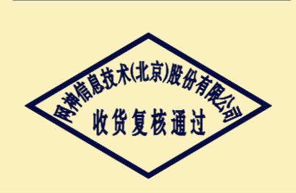 橡皮红胶印章菱形样式2