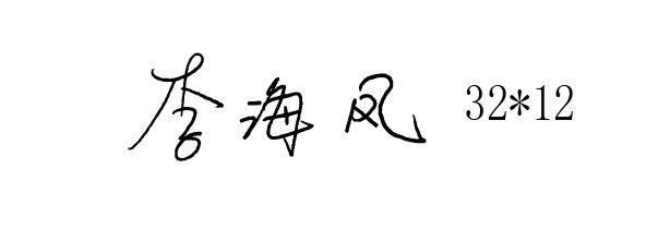 個人手寫簽字章尺寸一般是多大?圖片