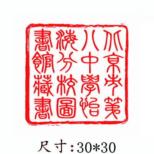 正方形图书馆藏书章/阳刻