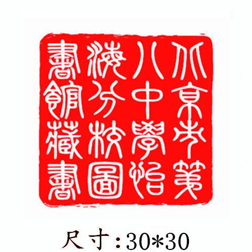 正方形图书馆藏书章/阴刻